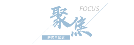 """【8点见】官方通报""""4天参团游没看到九寨沟大门"""""""