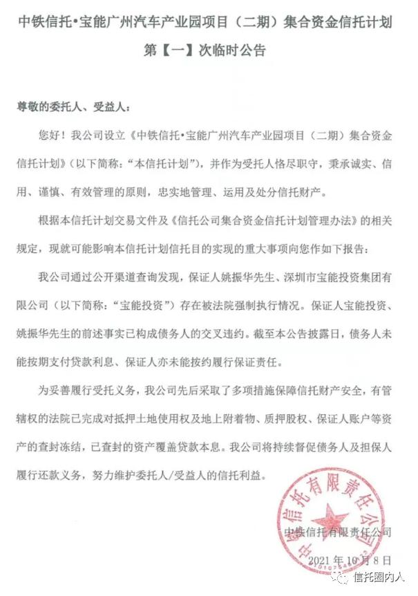 官方宣布!中铁、重庆、山东等多家信托踩雷宝能!