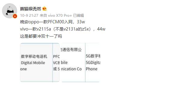 OPPO和vivo各有一款新机入网:充电功率为33W、44W