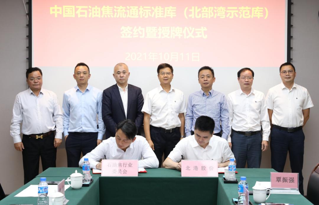 石油焦行业委员会与北部湾港签署战略框架协议 中国石油焦流通标准库正式起航