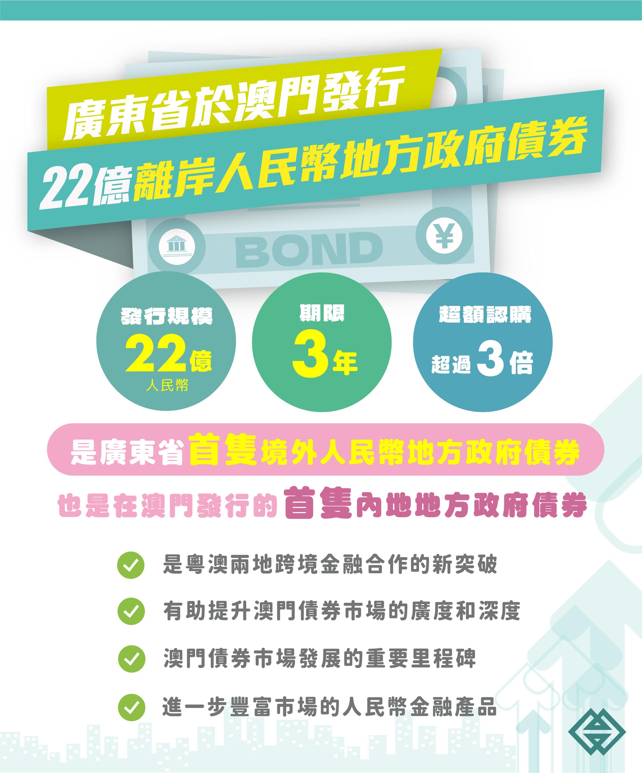 澳门祝贺广东省在澳发行离岸人民币地方政府债券