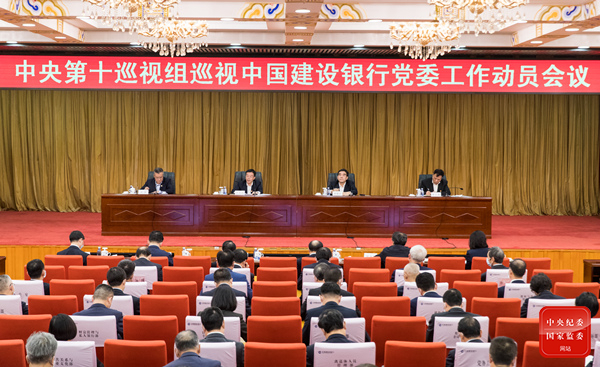 中央第十巡视组巡视中国建设银行股份有限公司党委工作动员会召开