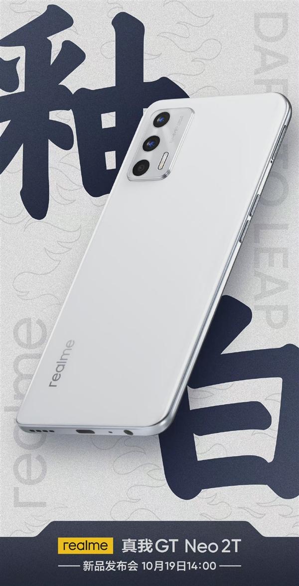 realme GT Neo2T外形公布:白如玉般纯粹 有3.5mm耳机孔