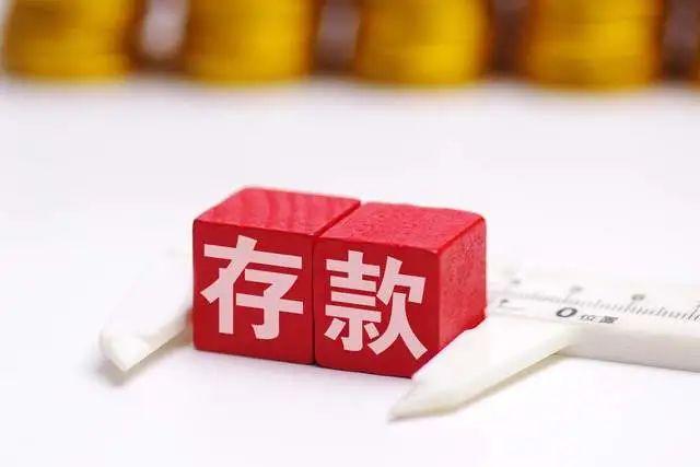 谭浩俊:居民储蓄意愿增强反映了什么?