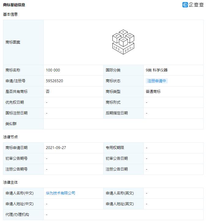 华为申请注册100 000图形商标