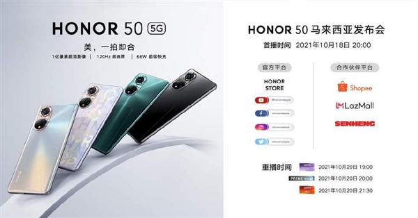 荣耀50系列获谷歌GMS授权!荣耀海外首场发布会定档