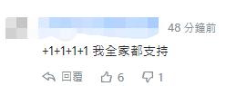 """蔡英文挺""""台独立委""""陈柏惟 台网友:""""一丘之貉"""""""