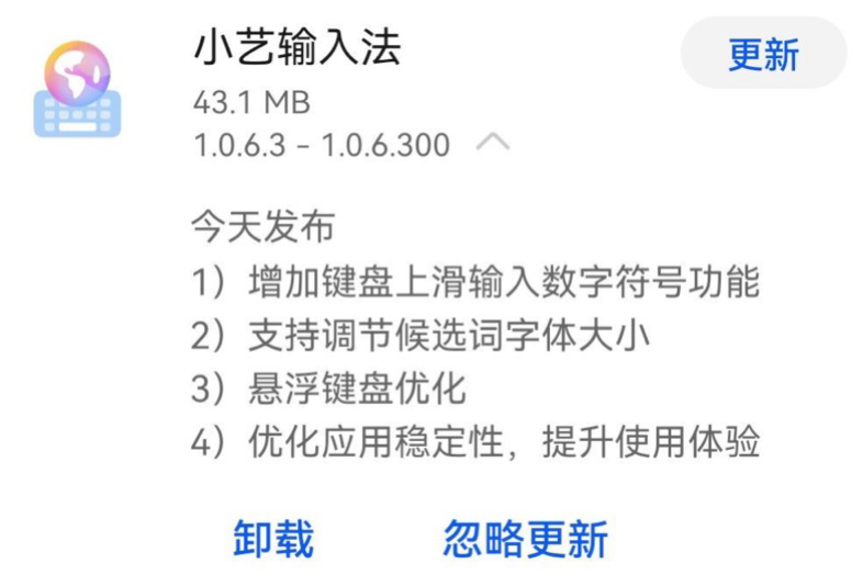 华为小艺输入法1.0.6.300更新:键盘上滑输入数字符号