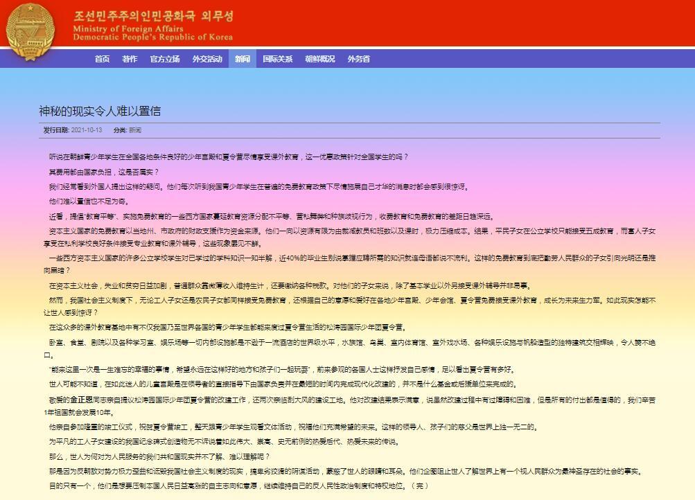 """朝鲜外务省网站刊文:""""神秘的现实令人难以置信"""""""