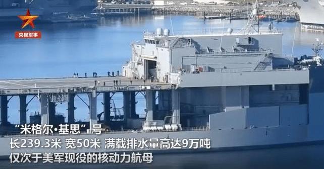 针对中国?美9万吨移动基地舰部署日本 生存能力有限