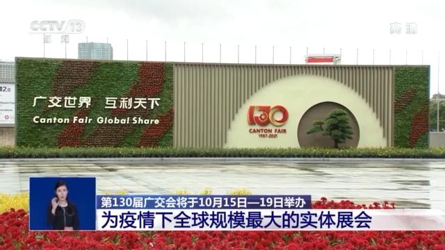 第130届广交会将于10月15日—19日线上线下同步举办