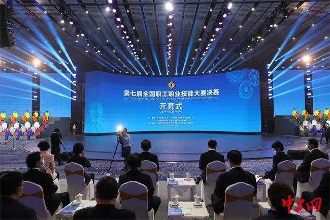 第七届全国职工职业技能大赛决赛开幕式现场。中工网记者 王鑫 摄