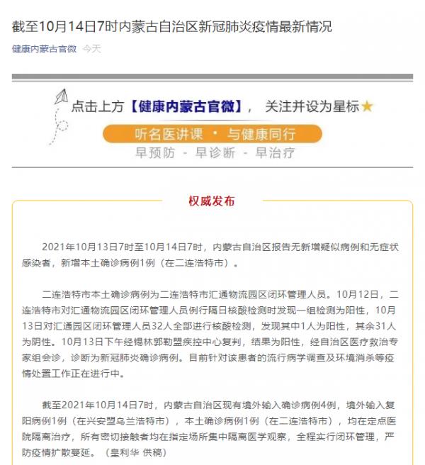 内蒙古二连浩特市新增本土确诊病例1例
