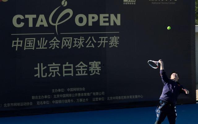 中国业余网球公开赛北京站开拍,共设13个小项