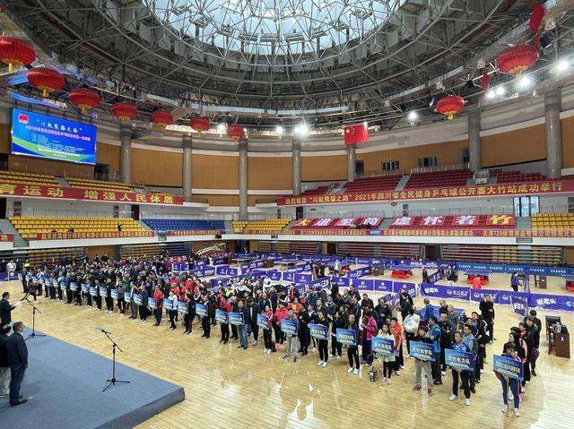 全运会冠军队伍助阵全民健身乒乓球公开赛大竹站开幕