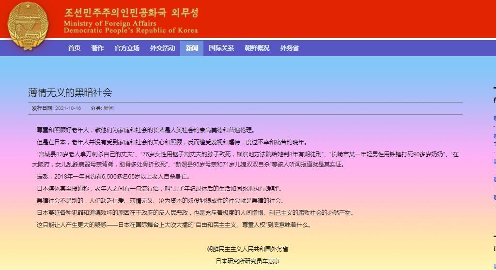 朝鲜外务省网站刊文批日本:薄情无义的黑暗社会