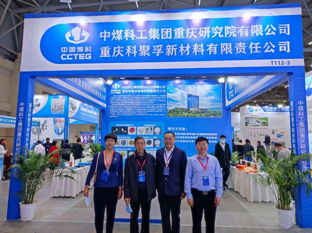 重庆研究院重庆科聚孚公司参展2021年第四届中国西部国际化工展览会