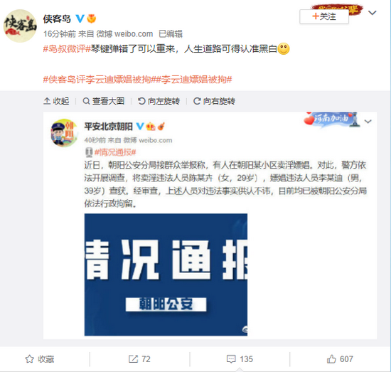 李云迪被拘侠客岛发表评论引关注 李云迪王力宏事件始末怎么回事