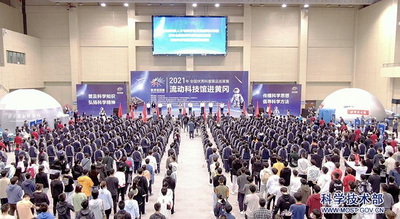 科技部在黄冈市开展2021年全国优秀科普展品巡展暨流动科技馆进基层活动