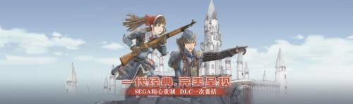 《战场女武神》限时1.8折 WeGame平台超值优惠活动