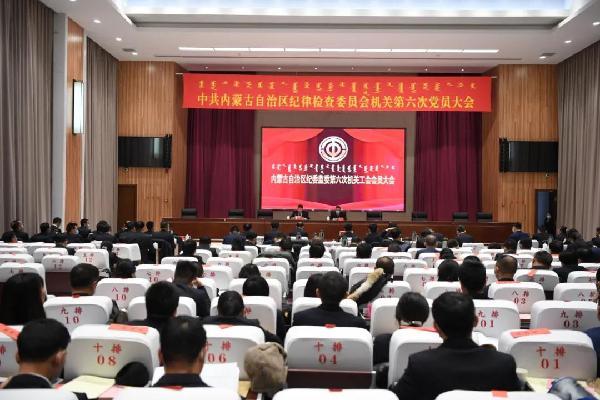 内蒙古自治区纪委监委召开机关第六次全体工会会员大会图片
