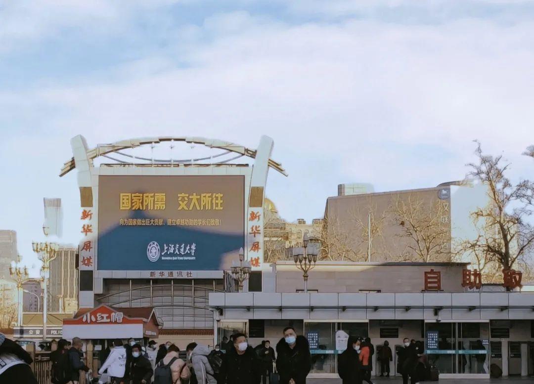 我和我的学校 | 上海交大开年主题大片《心之所向》发布!北京地标刷屏亮相!图片