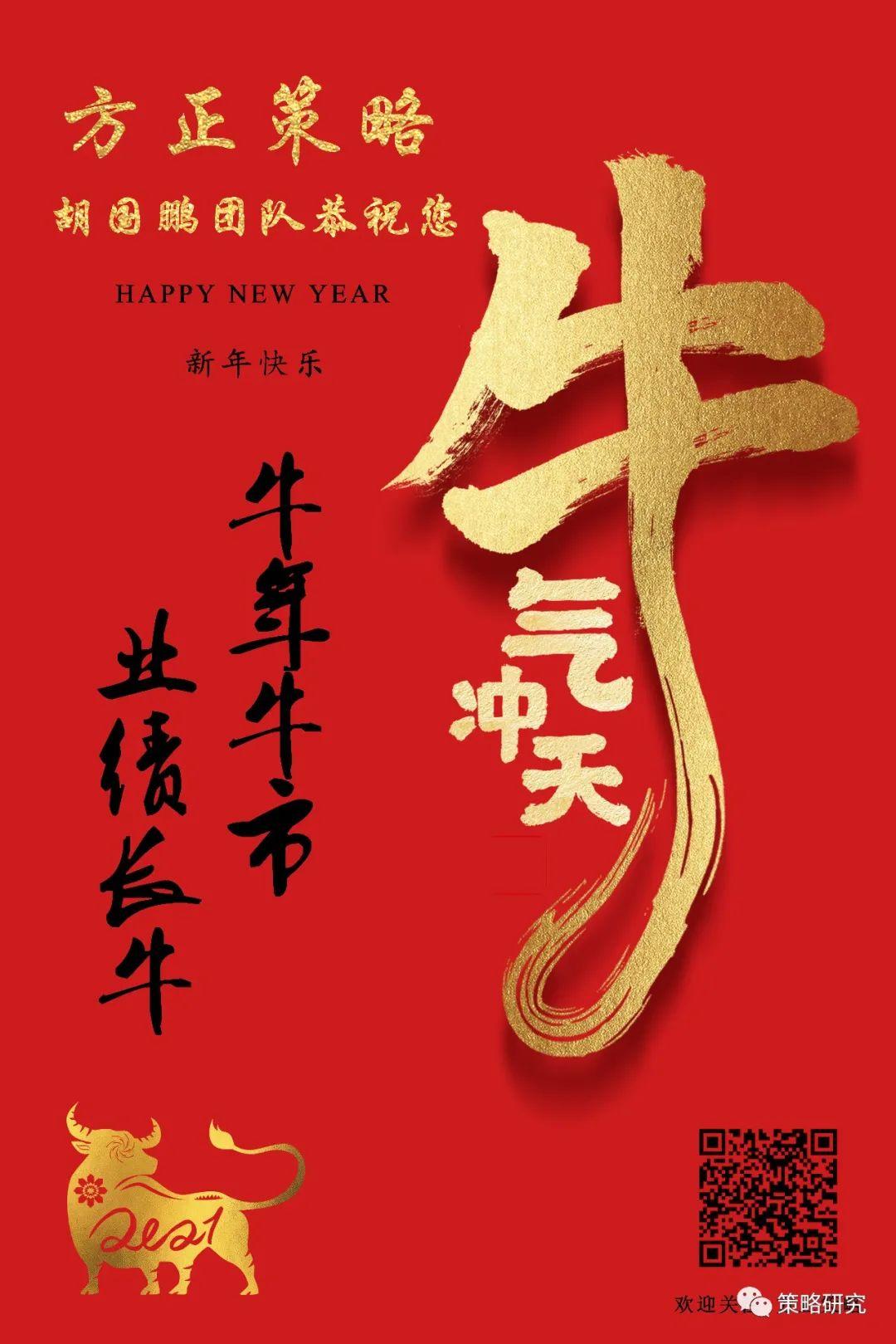 《【杏耀登陆注册】【方正策略】胡国鹏团队恭祝您新年快乐!》