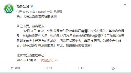 北京公园管理中心:北海公园提及的核酸检测阳性人员非新发病例