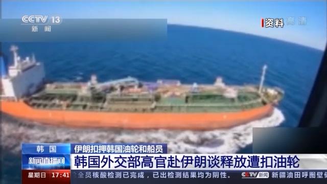 油轮被扣了!韩外交高官今赴伊朗谈判