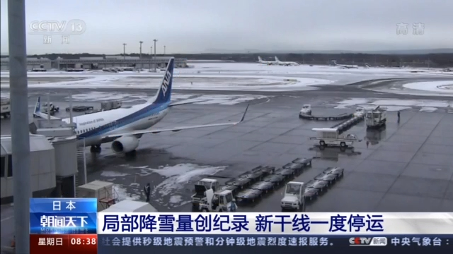 日本局部降雪量创纪录 致新干线停运