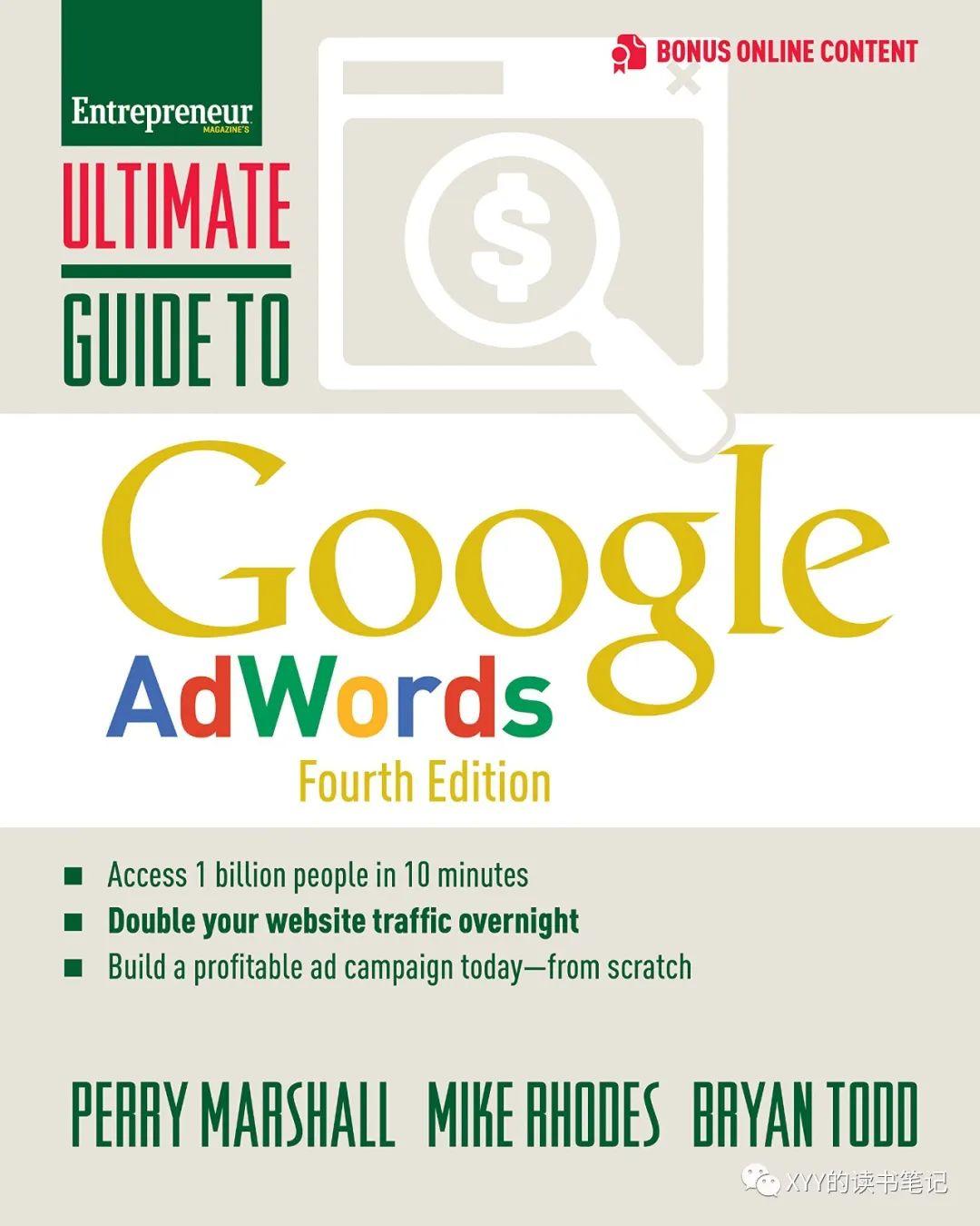 【读书】一条Google广告如何诞生?