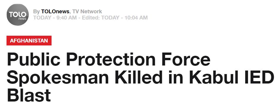 阿富汗首都发生爆炸致3死 包括阿公共保护部队发言人
