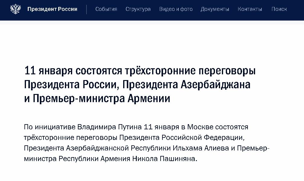 俄总统新闻局:俄罗斯、阿塞拜疆、亚美尼亚领导人将举行会谈