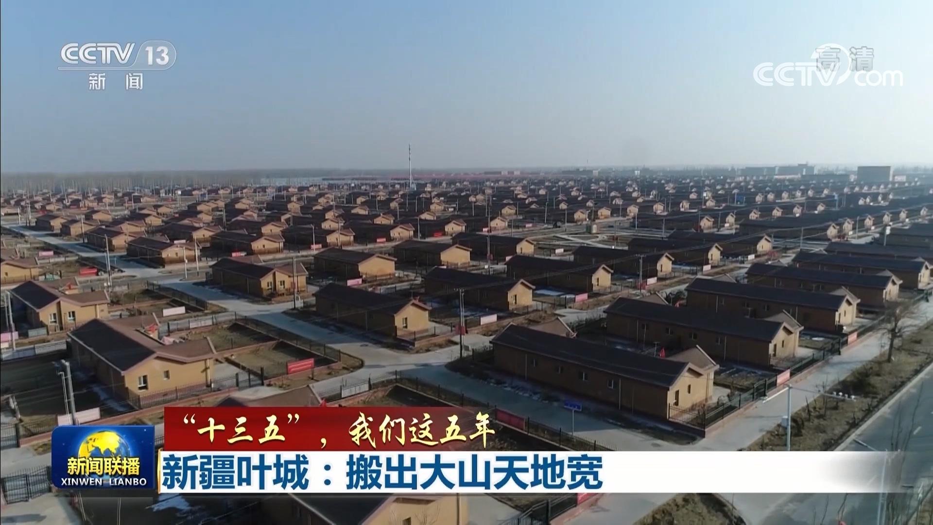 新疆叶城:搬出大山天地宽图片