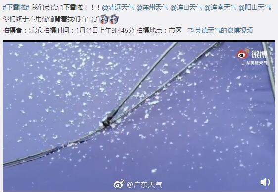 广州居然下雪了?不!是下霰(xiān)