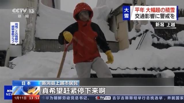 日本连日暴雪造成至少10人死亡 近300人受伤