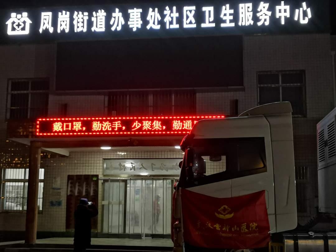 湖北车载移动方舱CT抵达河北南宫市