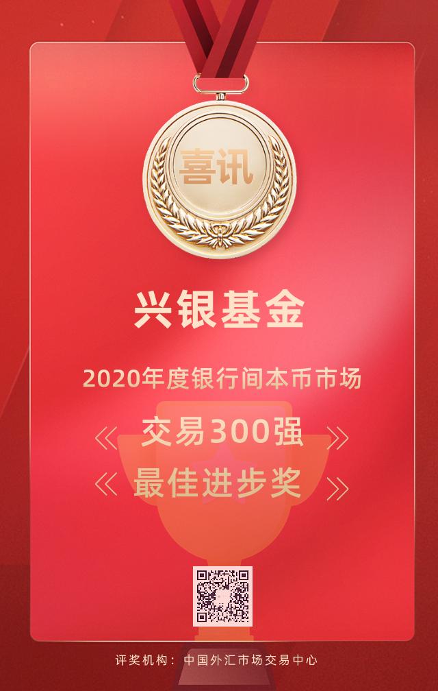 【喜讯】兴银基金获2020年度银行间本币市场交易300强,最佳进步奖!