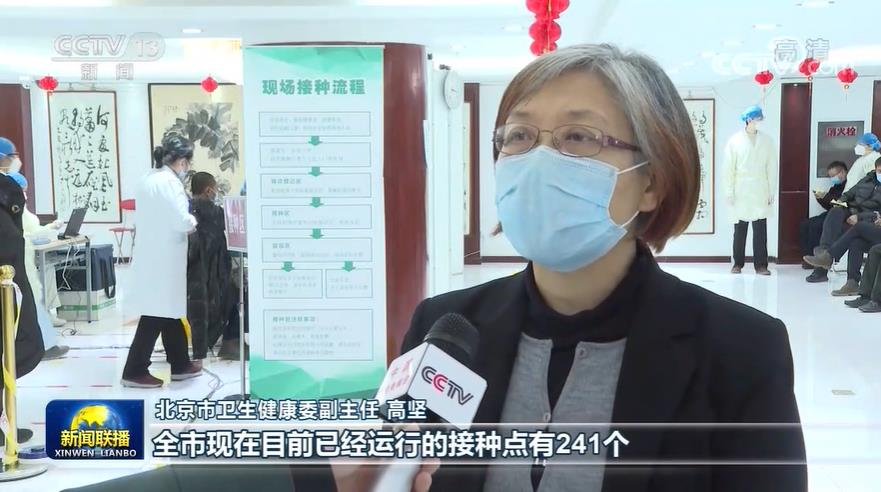 北京新冠疫苗接种人数超百万图片