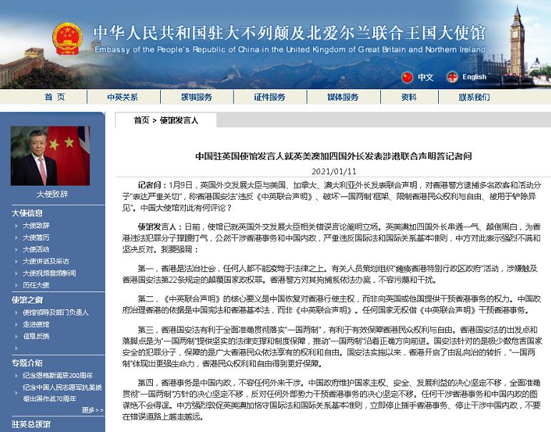 中国驻英国使馆发言人:就英美澳加四国外长发表涉港联合声明表示强烈不满和坚决反对