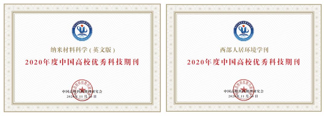 """我校4种期刊获评2020年度中国高校""""百佳""""""""优秀""""科技期刊称号图片"""