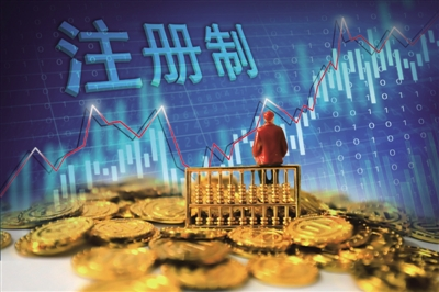 全面注册制临近:市场分化提速 券商板块将长期受益