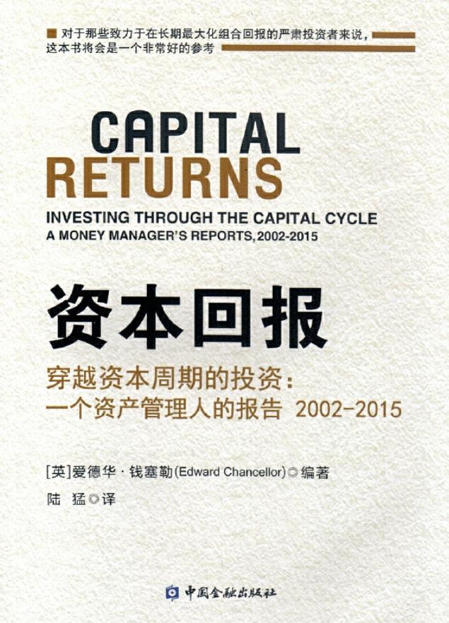 新年书单:14位基金经理推荐的14本经典著作及点评