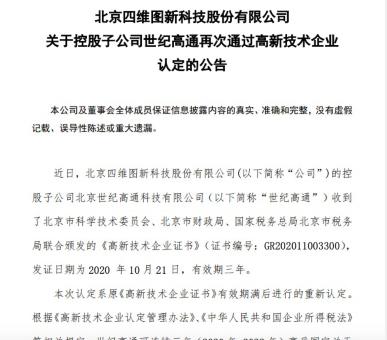 四维图新:子公司世纪高通再次通过高新技术企业认定