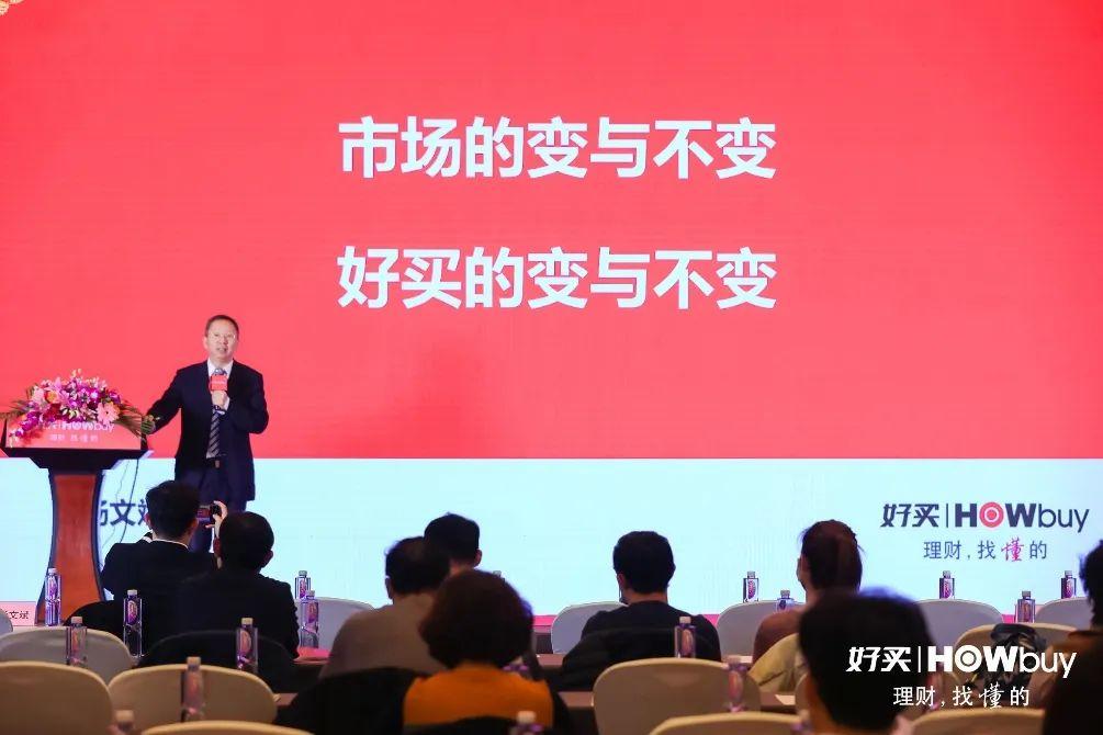 布局2021,看投资的变与不变 | 2021好买财富迎新春投资峰会·天津
