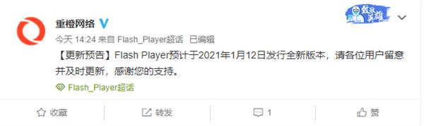 Flash Player全新版本预告:1月12日见