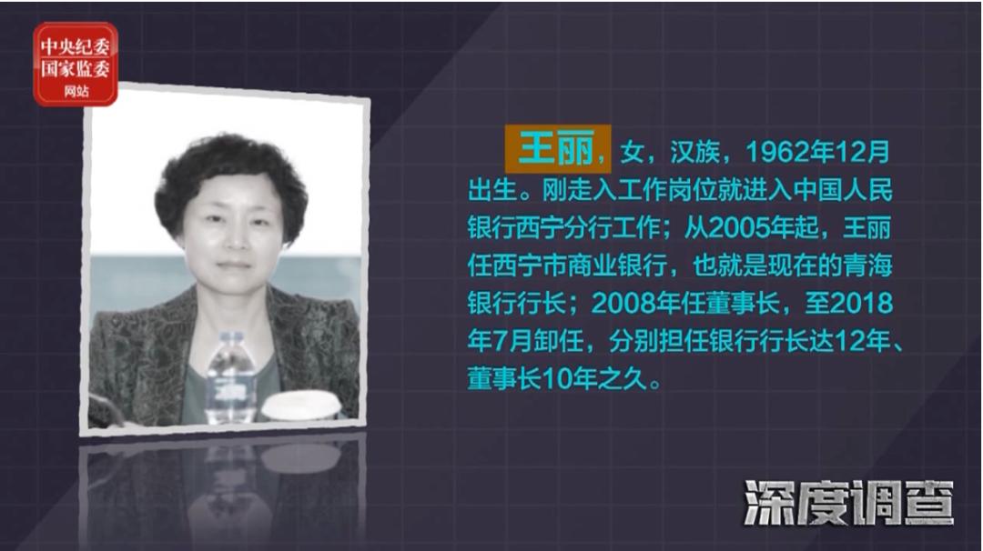 青海银行原行长王丽买一套房子专门藏赃物 震惊中