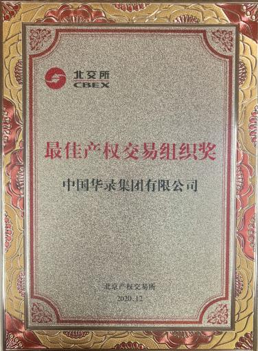 """华录集团荣获北交所2020年度""""最佳产权交易组织奖"""""""