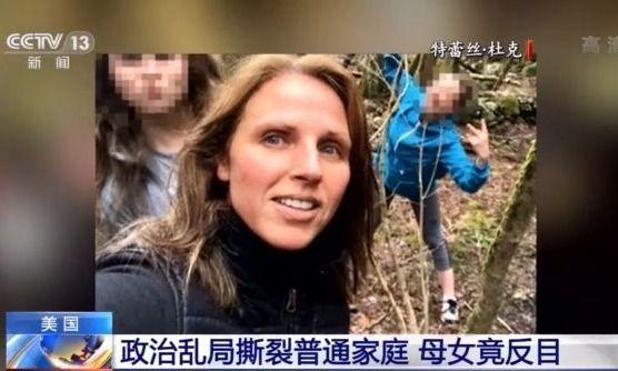 母女反目 美国政治乱局撕裂普通家庭