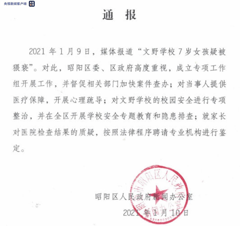 云南昭通通报7岁女童在校内疑遭猥亵:成立专项工作组加快案件查办图片